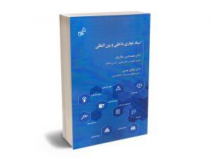 اسناد تجاری داخلی و بین المللی دکتر محمدامین سالاریان،دکتر صادق عبدی