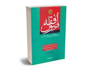 اصول فقه (ویژه آزمونی وکالت) محمد فرامرزی