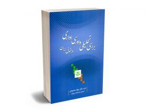 بررسی تحلیلی دادرسی اداری در حقوق ایران دکتر جواد محمودی