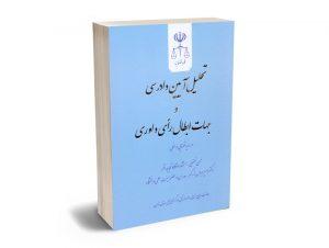 تحلیل آیین دادرسی و جهات ابطال رای داوری حسن فضلی - دکتر امیر عباس بزرگمهر