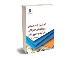 تحلیل اقتصادی پرونده های خانوادگی با تاکید بر دعاوی طلاق دکتر محمدهادی رستمی
