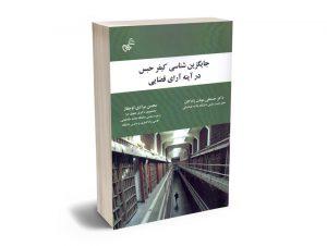 جایگزین شناسی کیفر حبس در آینه آرای قضایی دکتر حسنعلی موذن زادگان،محسن مرادی اوجقاز