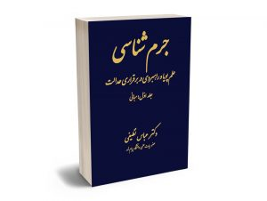 جرم شناسی (علم پویا و راهبردی در برقراری عدالت) جلد اول دکتر عباس نظیفی