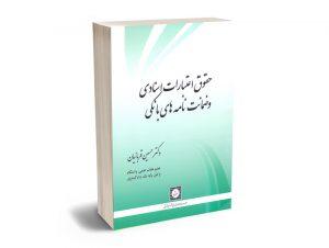 حقوق اعتبارات اسنادی و ضمانت نامه های بانکی دکتر حسین قربانیان