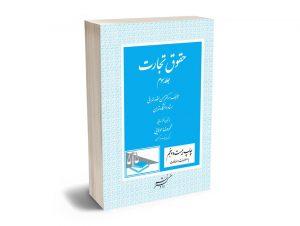 حقوق تجارت (جلد سوم) دکتر حسن ستوده تهرانی