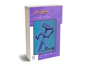 حقوق کار دکتر ابوالفضل رنجبری