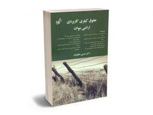 حقوق کیفری کاربردی اراضی موات دکتر حسین مظلومان