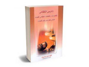 دادرسی انتظامی تقصیرات و تخلفات انتظامی قضات
