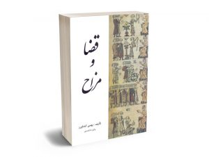 قضا و مزاح بهمن کشاورز