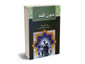 متون فقه (1) دکتر عباس زراعت، دکتر حمید مسجدسرایی