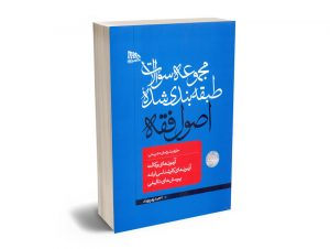 مجموعه سوالات طبقه بندی شده اصول فقه احمد زهره وند