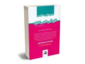 مجموعه قوانین محشای من قانون آیین دادرسی کیفری سیدرضا موسوی و یحیی پیری