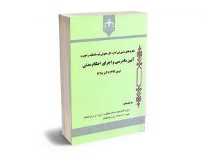 نظریه های مشورتی اداره کل حقوقی قوه قضاییه راجع به آیین دادرسی و اجرای احکام مدنی از مهر92تا98