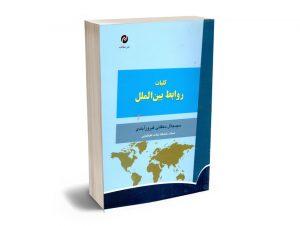 کلیات روابط بین الملل دکتر سید جلال دهقانی فیروزآبادی