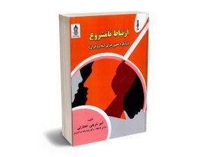 ارتباط نامشروع (رویکرد حقوق جزای اسلام و ایران) دکتر امیر شریفی خضارتی
