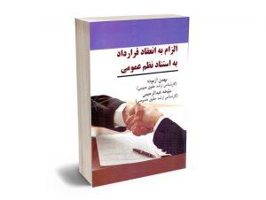 الزام به انعقاد قرارداد به استناد نظم عمومی بهمن آزموده؛ملیحه عبدالرحیمی