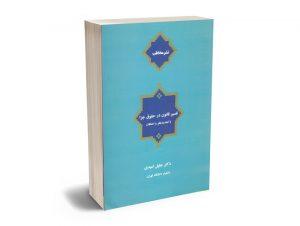 تفسیر قانون در حقوق جزا دکتر جلیل امیدی