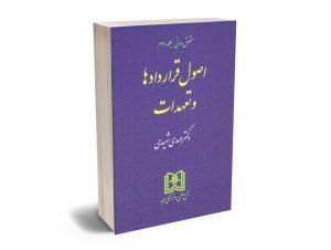 حقوق مدنی جلد دوم (اصول قراردادها و تعهدات) دکتر مهدی شهیدی