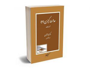 حقوق کیفری دکتر محمد آشوری (جلد 3)