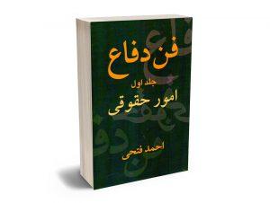 فن دفاع امور حقوقی و کیفری احمد فتحی