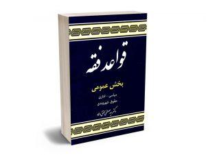 قواعد فقه بخش عمومی (سیاسی - اداری - حقوق شهروندی) دکتر سید مصطفی محقق داماد