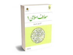 معارف اسلامی (1) دکتر محمد سعیدی مهر؛دکتر امیر دیوانی