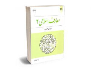 معارف اسلامی (2) علیرضا امینی؛محسن جوادی