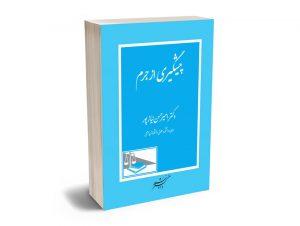 پیشگیری از جرم دکتر امیر حسن نیاز پور