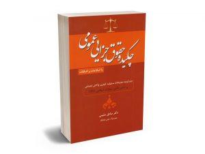 چکیده حقوق جزایی عمومی دکتر صادق سلیمی